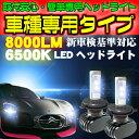 Philips LEDヘッドライト同等 2個セットH4 Hi/Lo 新基準車検対応6500k 8000LM フィリップス同性能【安価な類似品にご注意】
