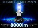 Philips LEDヘッドライト2個セットH4 Hi/Lo 新基準車検対応6500k 8000LM フィリップス【安価な類似品にご注意】
