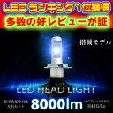 【送料無料】最新 LEDヘッドライト2個セットH4 Hi/L...