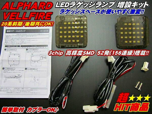 激光ラゲッジ増設用LEDランプ★20系アルファー...の商品画像