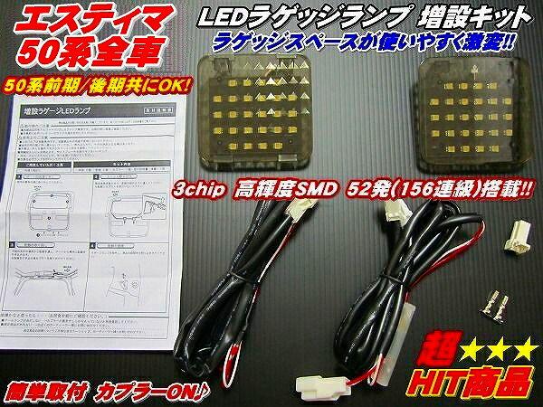 安全便利LEDラゲッジランプ増設キット ACR50 GSR50系 エスティマ全車対応!!