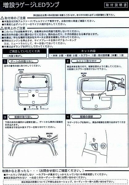 激光ラゲッジ増設用LEDランプ★20系アルファ...の紹介画像3