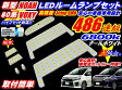 新型80 85系ノア ヴォクシーLEDルームランプ486連級ハイブリッドok ZRR80 85 NOAH VOXY