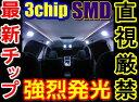 SN056新型3倍光★高輝度LEDランプ★T30エクストレイル192連級