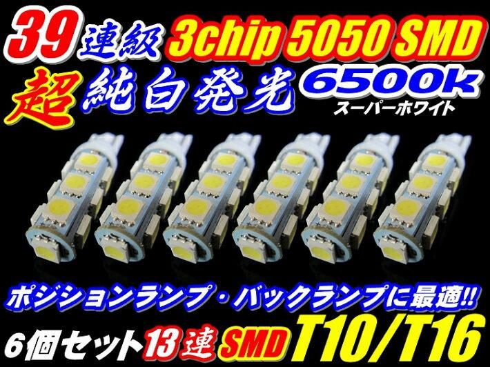 6個セット業務価格★爆光 3chipSMD 39連級 T10/T16 ポジション、バックランプ、ナンバーランプ等
