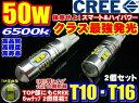 最強CREE製LED★50Wスリム爆裂発光T10/T16プロジェクター◆6500k ポジション バックランプ等