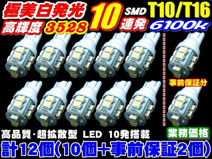 12個セット業務価格★限定セール超美白10連T10/T16LED計12個セット10個+事前保証2個 ポジション、...