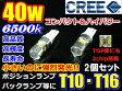 CREE製LED★40W超小型で爆裂発光T10/T16プロジェクター★6500k