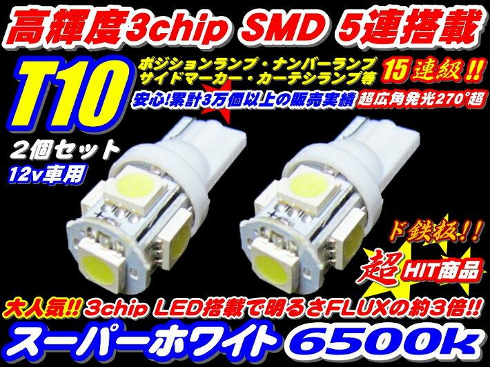 ド定番★2個セット 高品質3倍光SMD 15連級 T10/T16ウエッジ LED ポジション ナンバーランプ サイド...