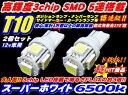 ド定番★2個セット 高品質3倍光SMD 15連級 T10/T16ウエッジ LED ポジション ナンバーランプ サイドマーカー ウインカー 3チップ 5連
