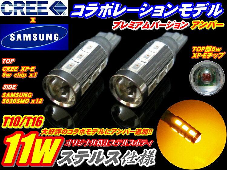 最新型コラボレーションモデル T10 T16 アンバー(オレンジ発光) 11w ステルス仕様 CREE+サムス...