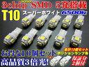 激安★業販合計12個セット 高品質3倍光SMD 15連級 T10/T16ウエッジ LED ポジション ナンバーランプ 10個+事前補償2個