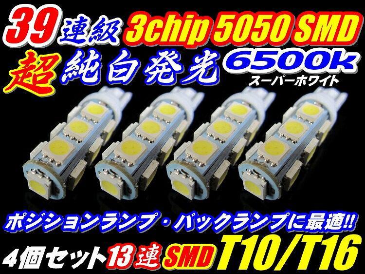4個セット業務価格★爆光 3chipSMD 39連級 T10/T16 ポジション、バックランプ、ナンバーランプ等