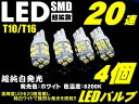 4個セット業務価格★超純白LED20連T10/T16ウエッジSMD