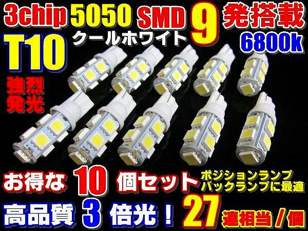 12個セット業務価格★高輝度3倍光 5050 SMD★27連級 T10 T16 ウエッジ10個セット+事前保証2個 ポジ...