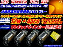 安心便利フルセットCREE★コラボ12wステルス T20 ピンチ部違い ウインカー 4個+調整式8ピンリレー