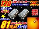162連級T20ピンチ部違いウインカー高輝度SMD27連2個アンバー