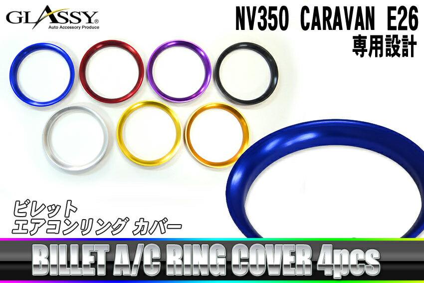 【GLASSY】NV350 キャラバン E26 ビレットエアコンリングカバー 4pcs