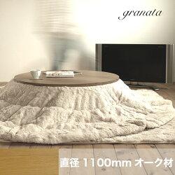 無垢のこたつ【オーク材】天板径1100mm※こたつ布団別売り