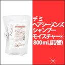 デミ DEMI ヘアシーズンズ シャンプー モイスチャー800ml/詰め替え/リフィル/うるおい/しっとり/大容量/