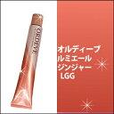 ミルボン オルディーブ ルミエールジンジャー LGG /カラー剤/1剤/1液/業務用