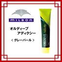 ミルボン オルディーブ アディクシー スタンダードライン グレーパール 80g/graypearl/カラー剤/1剤/1液/業務用/ヘアカラー