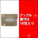 【代引不可】【定型外郵便】【送料無料】【期間限定のお試しサイズ】アップル美TEA 10包×3.5g