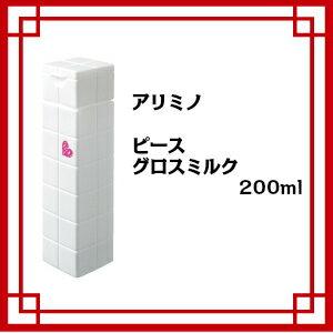 アリミノ ピース グロスミルク 200ml