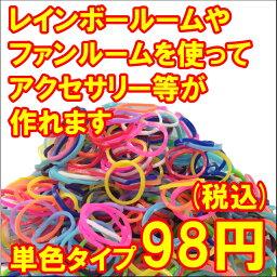【全国一律360円】※購入上限数8点まで※【代引不可】【ソリッド単色カラー】Loom Twister/ルームツイスター 600個 Sクリップ12個入ゴム/ファンルームやレインボールームバンドのアクセサリーなどが作れるゴム/fan loom/rainbow loom/バンド/アクセサリ/SS_S
