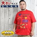 残りわずか!【大きいサイズ・メンズ】カステルバジャック/CASTELBAJAC 天竺プリント半袖Tシャツ  グランバック 大きいサイズ
