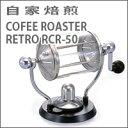 【送料無料】コーヒー豆焙煎機 コーヒーロースターレトロ RCR-50