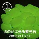 暗闇でほのかに光る蓄光石。水中もOK!ほのかに光る蓄光石(1色)Luminou Stone 130個組