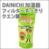 ダイニチ ハイブリッド式加湿器 洗浄用クエン酸
