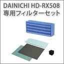 ダイニチ加湿器 HD-RX508用フィルターセット