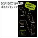 ONEGAI CLIP オネガイクリップ