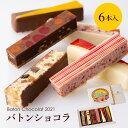 バトンショコラ 2021 6本入 バレンタイン 限定 チョコレート 詰め合わせ かわいい スイーツ 送料無料 ギフト おしゃれ お返し お菓子 プレゼント 高級 日持ち お取り寄せ ショコラティエ グランプラス ベルギー 国産