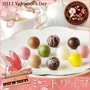 トリュフ チョコレート スイーツ プレゼント バレンタイン