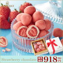 ストロベリー ボックス ホワイト チョコレート スイーツ プレゼント