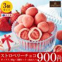 【ホワイトデー限定3個セット】ストロベリーチョコ 80g BOX[rz][nr]