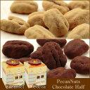 ペカンナッツショコラ キャラメル チョコレート スイーツ プレゼント ホワイト