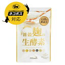 うるおいの里 雑穀麹の生酵素1袋60粒入り(約1ヵ月分)[チアシード][茶カテキン][サプ