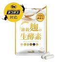 あす楽!うるおいの里 雑穀麹の生酵素1袋60粒入り(約1ヵ月分)[チアシード][茶カテキ