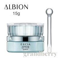 アルビオン エクシア AL ホワイトニング アイクリーム (目もと用美白クリーム) 15g