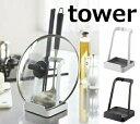 お玉&鍋ふたスタンド タワー ホワイト ブラック TOWER...
