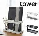 タブレット&リモコンラック タワー ホワイト ブラック tower 7303 7304 リモコンラック 収納 ホルダー リモコンスタンド スタンド ディスプレイ タブレットスタンド タブレットホルダー リモコンホルダー リモコンスタンド リモコン スマホスタンド 山崎実業