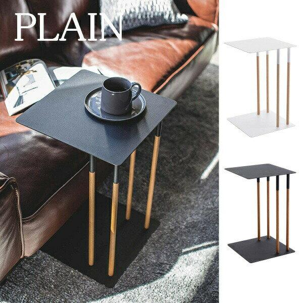 山崎実業-PLAIN 差し込みサイドテーブル