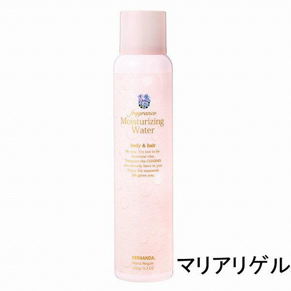 フェルナンダフレグランスモイスチャーライジングウォーター/マリアリゲル/日本製化粧水ボディローション