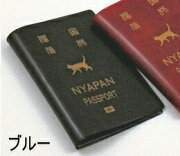 パスポートカバー ネコ ブルー ホワイト レッド パスポートケース【あす楽対応】
