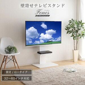 テレビ台 壁寄せテレビスタンド 高さ調節 ロータイプ