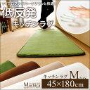 【送料無料】 45×180cm 低反発マイクロファイバーキッチンマット Mサイズ 【OG】 ベッド館